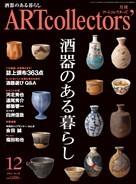 アートコレクターズ12.jpg