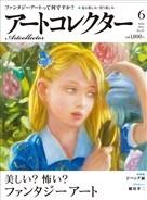 アートコレクター6.jpg
