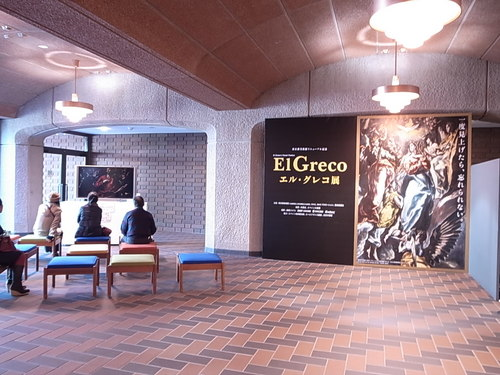 エルグレコ展入口.JPG