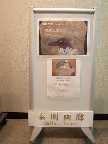 加藤千春さん個展.JPG