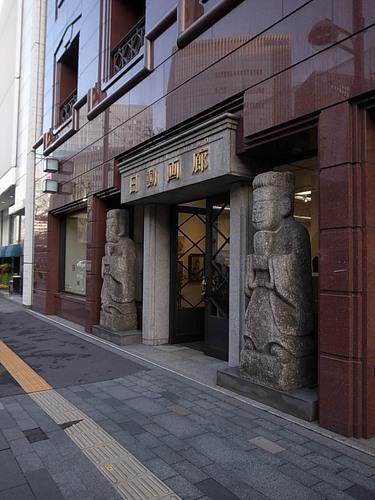 日動画廊入口.JPG