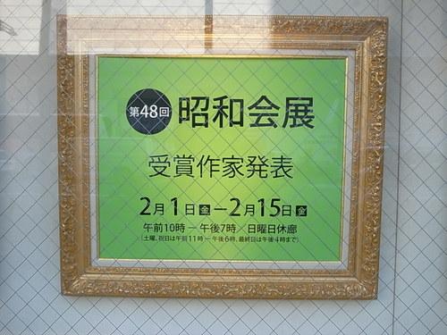 昭和会展.JPG