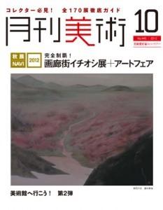 月刊美術10月号.jpg