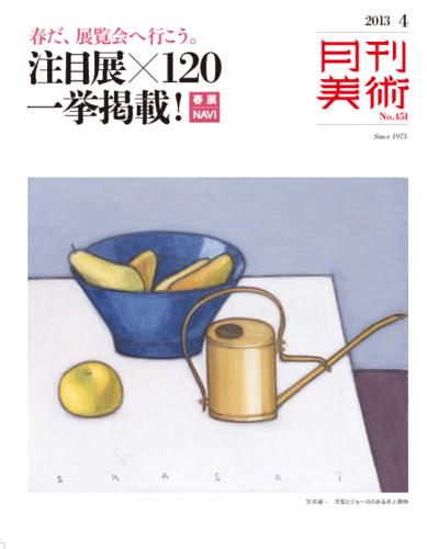 月刊美術4月号.png