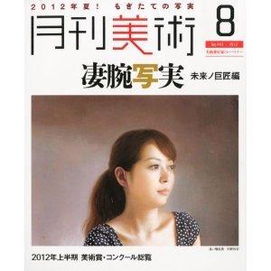 月刊美術8月号.jpg