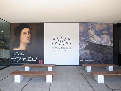 西洋美術館入口看板.JPG